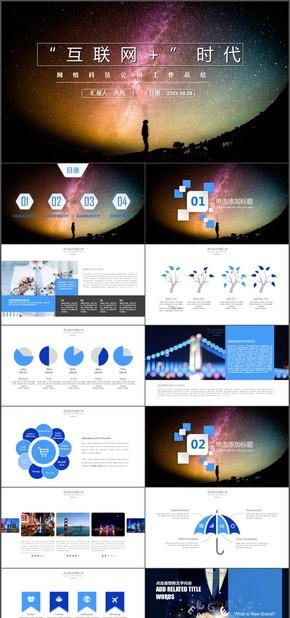 互联网时代网络科技公司工作总结团队建设公司简介PPT模板