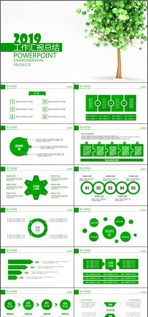 绿色环保工作汇报保护环境时尚动态ppt模板