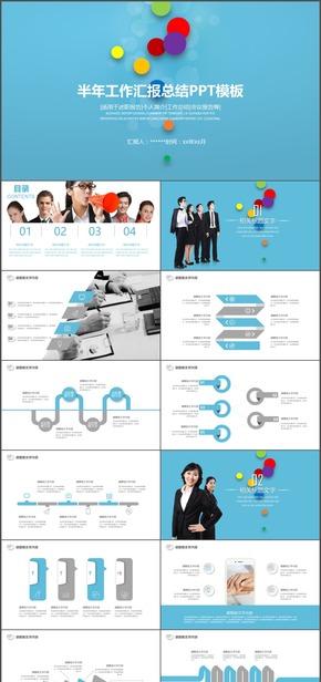 7彩色圆点创意商务总结汇报时尚动态PPT模板