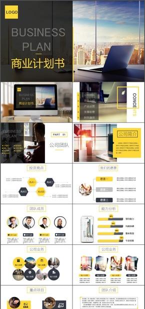 20黑黄简约大气商业计划创业融资PPT