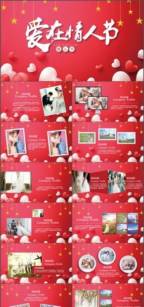 爱在情人节最好的时光爱在情人节浪漫情人节礼物情侣相册PPT模板