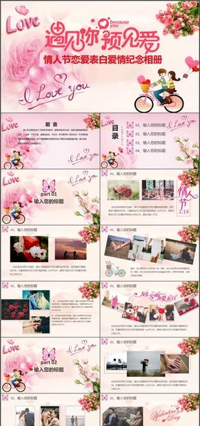 2.14情人节表白爱情纪念相册PPT模板