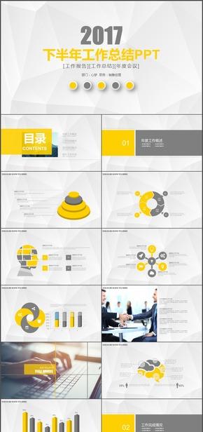 8黄色简约工作汇报+工作总结+PPT模板