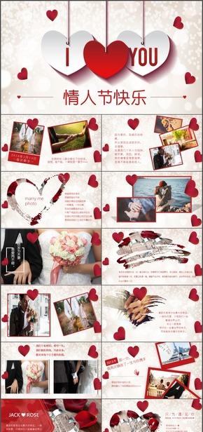 情人节快乐爱心甜蜜浪漫情人PPT模板