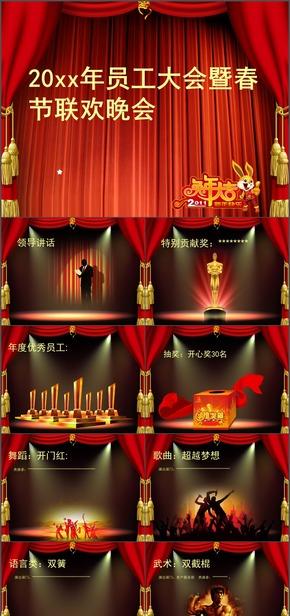 20xx年员工大会暨春节联欢晚会