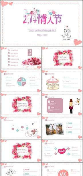 浪漫花卉情人节活动策划2.14情人节PPT模板