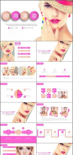 7化妆品  时尚美妆 产品介绍 企业宣传PPT模板