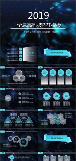 全息高科技PPT模板 蓝色时尚动态 模板