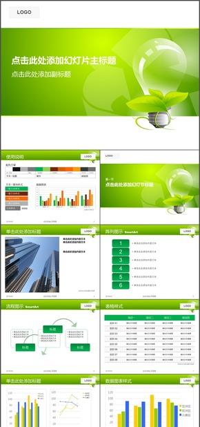 绿色环保环保公司时尚动态模板ppt