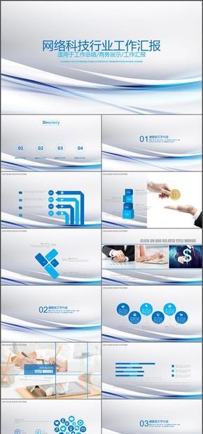 网络科技行业工作汇报PPT模板