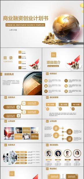 商业融资创业计划书金融投资营销理财ppt模板