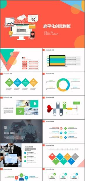 11扁平化创意互联网产品PPT模板