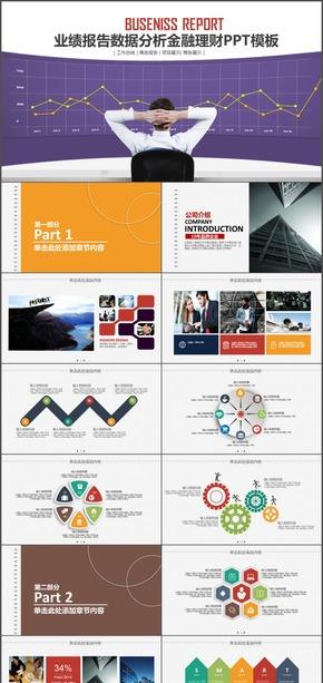 业绩报告数据分析金融理财PPT模板