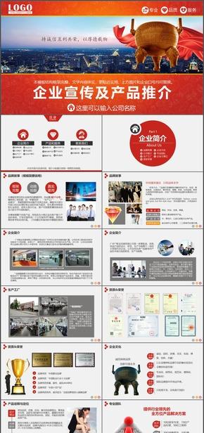 11红色大气企业宣传产品推荐ppt模板