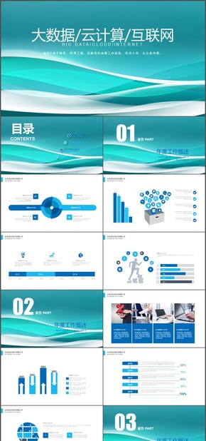 大数据云计算互联网电子商务ppt模板