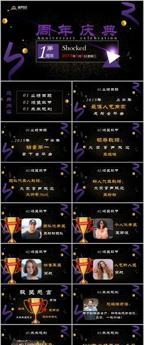 【周年庆典模板】黑紫大气企业周年庆颁奖典礼PPT模板
