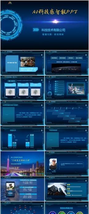 人(ren)工智能科技(ji)動感(gan)線條科技(ji)光感(gan)未(wei)來PPT 藍光科技(ji) 科技(ji)商務