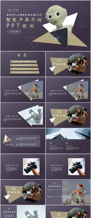 【产品介绍】淡墨兰产品介绍通用ppt模板