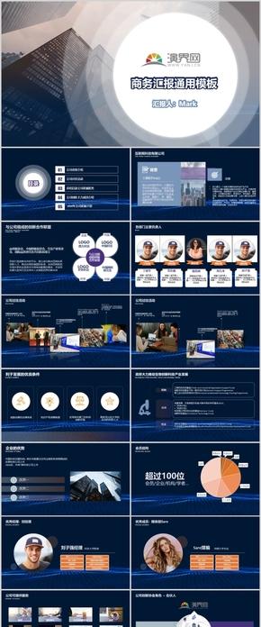 【藍色科技(ji)商務通用模板(ban)】工作總結商務匯(hui)報動畫版PPT演示(shi)文稿