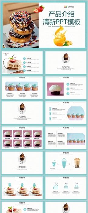 【产品介绍可通用】淡蓝清新甜品店产品介绍PPT模板