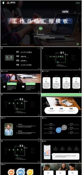 【商务】黑绿通用版个人/企业/公司总结计划汇报PPT模板报告