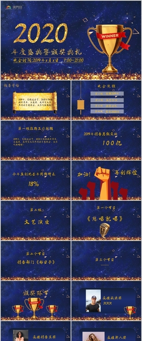 【颁奖典礼】蓝色背景企业年会颁奖典礼PPT模板