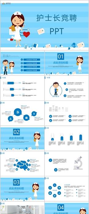 藍色醫藥醫療健康行業扁平化PPT模板