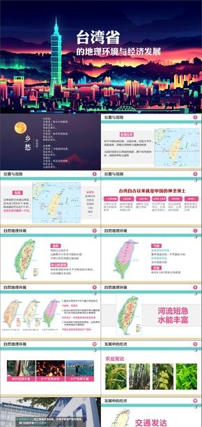 台湾,台湾省的地理环境与经济发展,初中地理,湘教版,课件,ppt