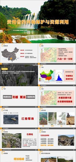 贵州,贵州省的环境保护与资源开发,初中地理,八年级下册,湘教版