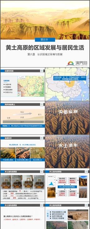 黃土高原,黃土高原的區域發展與居民生活,地理,八年級下冊,湘教版,初中