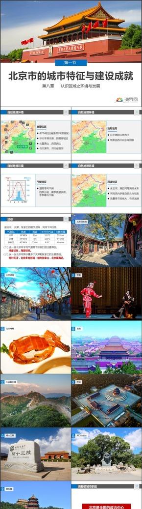 北京,北京的城市特征与建设成就,地理,八年级下册,湘教版,初中