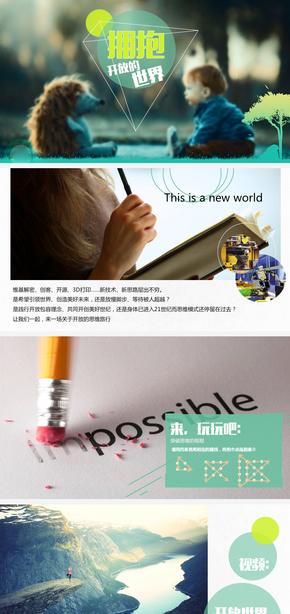 青色课程活动分享PPT作品拥抱开放的世界