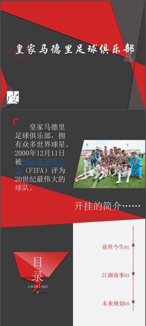 红色极简足球人物传记