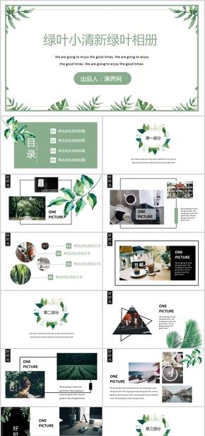 【清新、旅游】绿色小清新旅游相册PPT模板