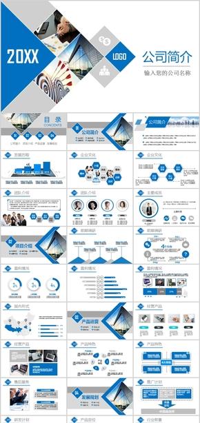 【商务、宣传】蓝色大气公司简介企业文化产品宣传PPT