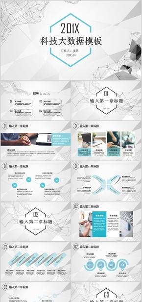 【科技、数据】蓝色立体科技大数据PPT模板