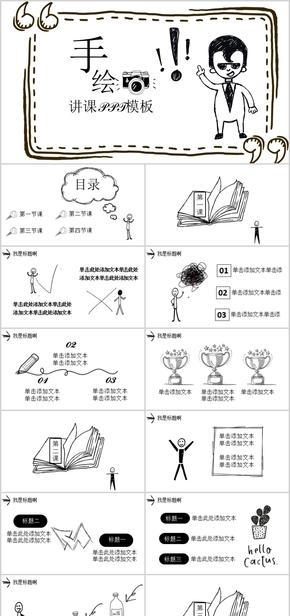 【教学、说课】手绘极简卡通说课PPT模板