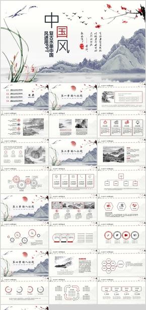 【中國風、水墨風】中國風水墨風通用PPT模板下載