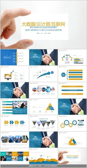 互联网PPT 电子商务PPT 科技PPT