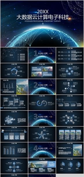 商务科技云计算分析大会大数据ppt模板