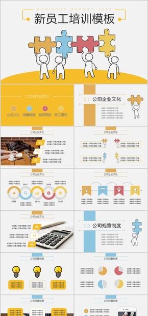 【培训、商务】多彩配色新员工培训主题PPT模板