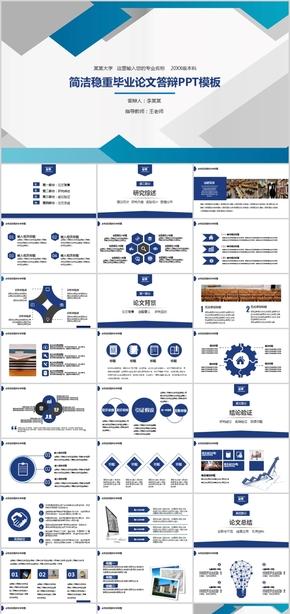 蓝色开题报告毕业论文答辩PPT模板