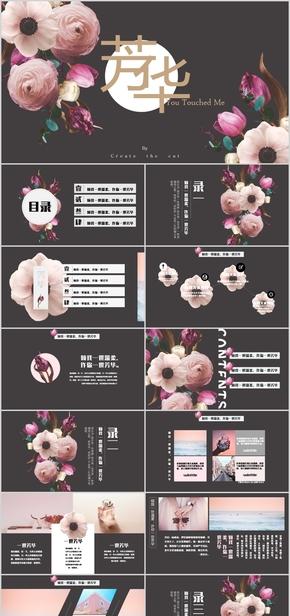 【芳华、画册】芳华杂志风企业画册PPT模板