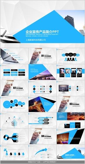 【匯報、介紹】藍色幾何現代風格企業介紹企業文化工作匯報項目介紹