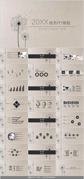 经典黑白商务风PPT模板