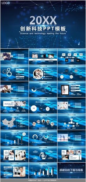 高端大气创新科技动态PPT模板