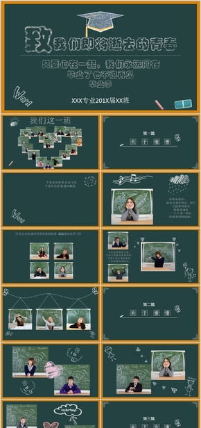 【青春、相册】致青春毕业聚会同学会通用PPT模板