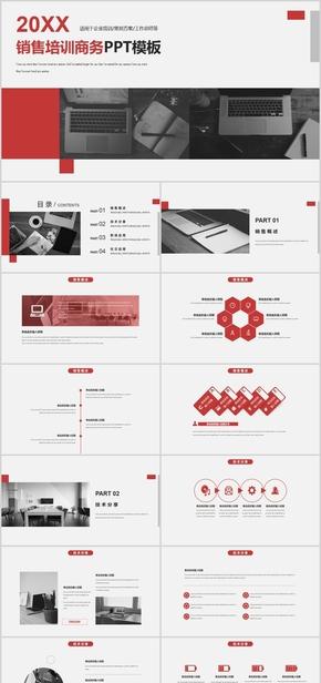 【商务、培训】红色商务高端大气销售培训PPT模板
