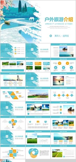 【旅游、摄影】户外旅游摄影介绍通用PPT模板