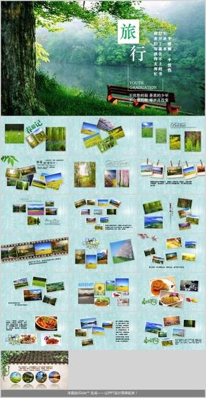 清新素雅摄影旅行电子相册照片PPT模板